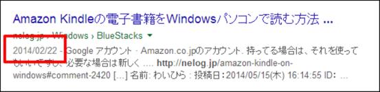 検索エンジンの日付