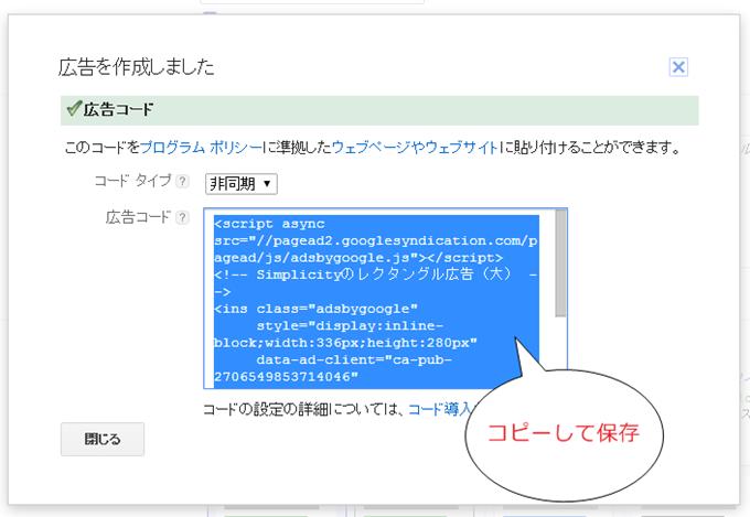 AdSenseのコードの取得