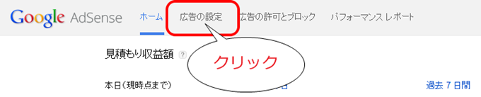 Google AdSenseの設定