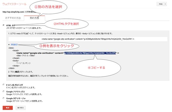 simplicityでgoogle search consoleの所有者確認をする方法