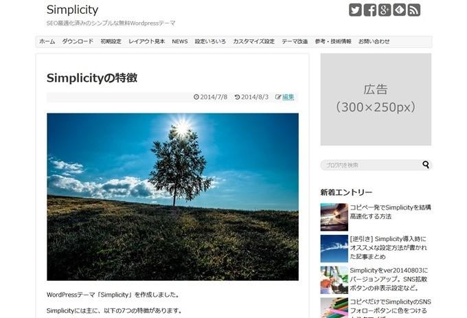 Simplicity  SEO最適化済みの無料Wordpressテーマ