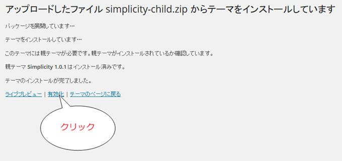 Simplicity子テーマの有効化