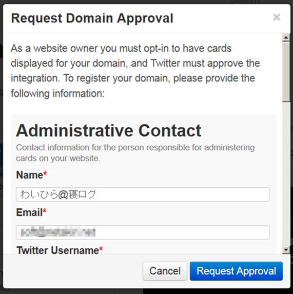 Twitterカード登録入力1