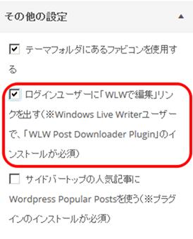ログインユーザーに「WLWで編集」リンクを出す