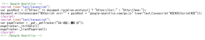Google Analyticsソースコード