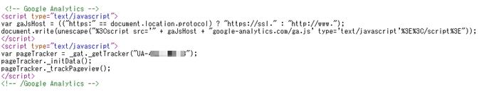 Google Analyticsソースコード