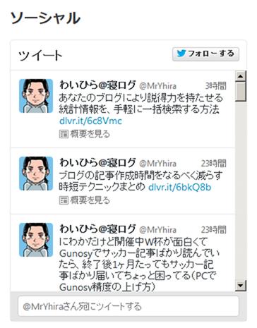 Twitterブログパーツページが完全に読み込まれたとき