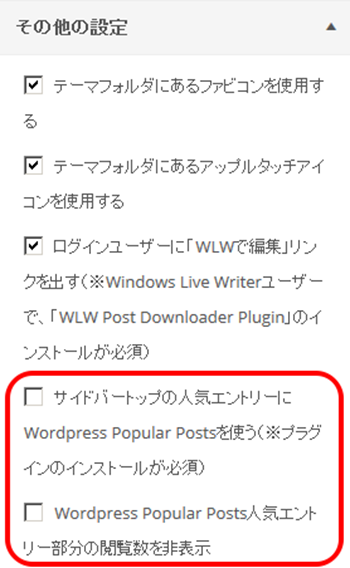 Wordpress Popular Postsの設定[4]