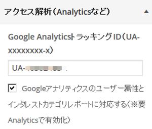 Analytics解析