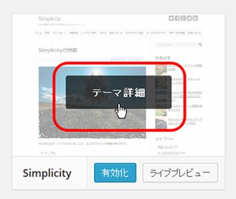 Simplicityを削除するため画像をクリック