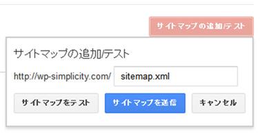 サイトマップの入力