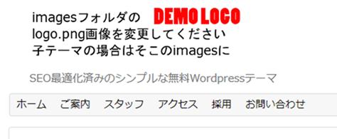 デモのサイトロゴ