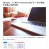 Windows Live WriterにSimplicityテーマを取り込む方法