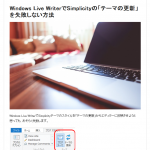Windows Live WriterにSimplicityテーマを取り込む方法