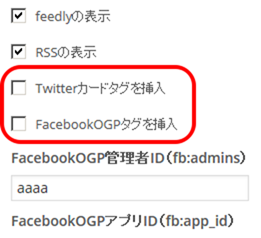 OGP、Twitterカードタグのオン・オフ