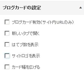 デフォルトでブログカード機能がオフになっている