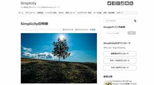 Simplicityサイト