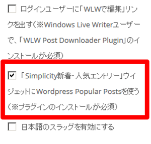 「Simplicity新着・人気エントリー」ウイジェットにWordpress Popular Postsを使う