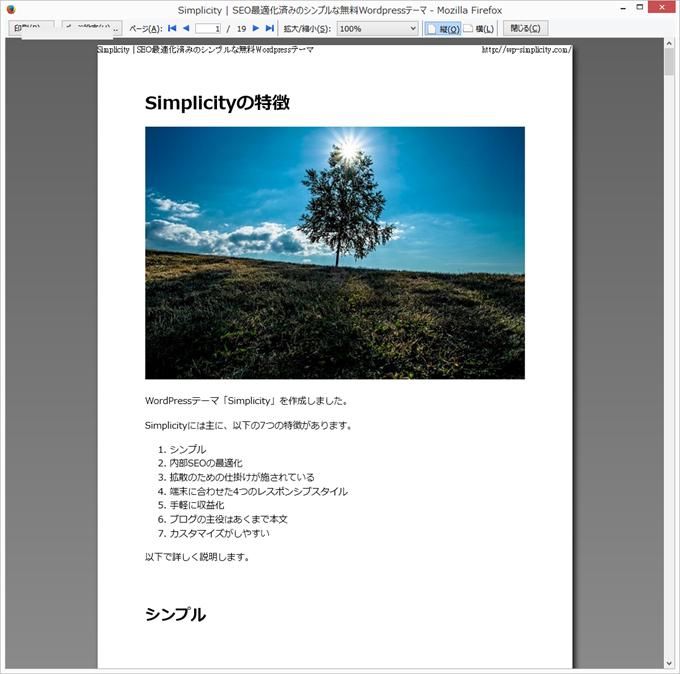 Simplicity TOPページを印刷プレビューした状態