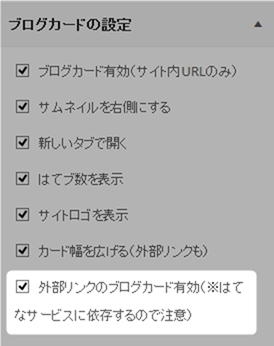 外部リンクをブログカード化する機能