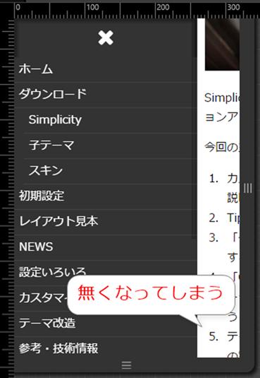 Chromeのメニューボタン