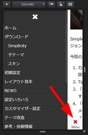 Firefoxのメニューボタン