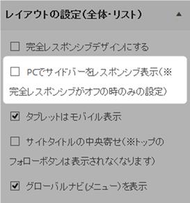 PCでサイドバーをレスポンシブ表示