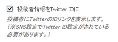 投稿者情報をTwitter IDに