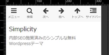 スライドインメニューボタンを日本語表示