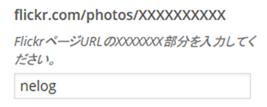 FlickrページURLのXXXXXXX部分を入力してください。