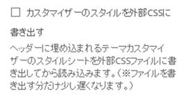 カスタマイザーのスタイルを外部CSSに書き出す
