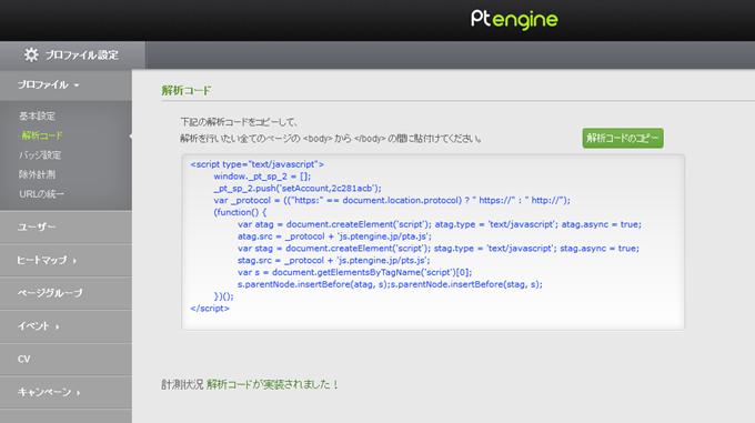 Ptengineの解析コード画面