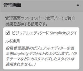 ビジュアルエディターにSimplicityスタイルを適用