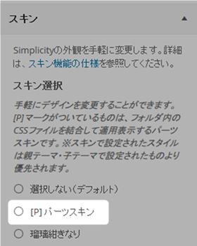 Simplicityのパーツスキン機能
