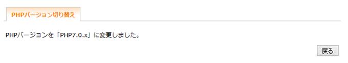 PHPバージョンを「PHP7.0.x」に変更しました。