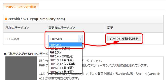 PHPのバージョンを切り替える