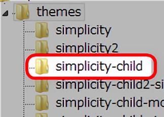 Simplicity1子テーマをFTPでダウンロード