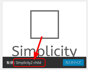 Simplicity2子テーマの名前変更