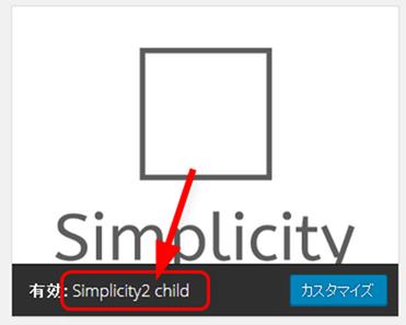 Simplicity2子テーマの名前変更