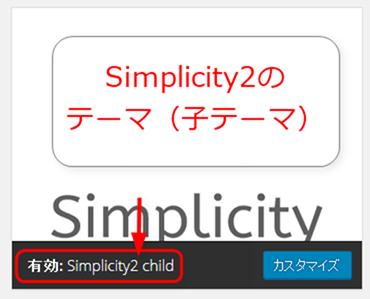 Simplicity2子テーマの有効化