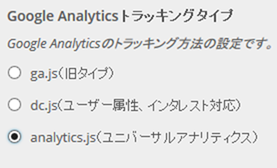 Google Analytics トラッキングタイプ