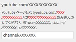YouTubeのフォローボタン設定