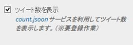 count.jsoonを用いたツイート数を表示