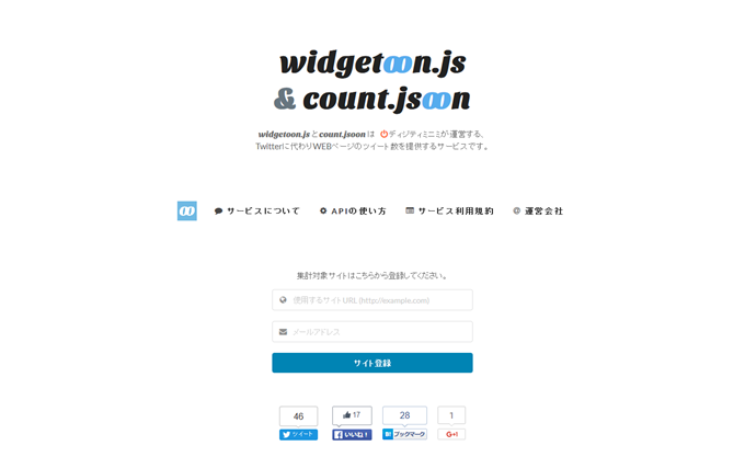 widgetoon.js & count.jsoon  digitiminimi