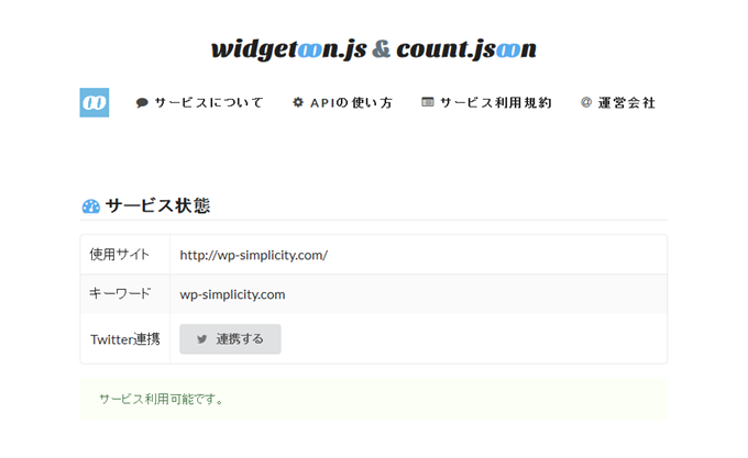 マイページ  widgetoon.js & count.jsoon