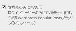 カスタマイザーの管理者のみにPV表示機能