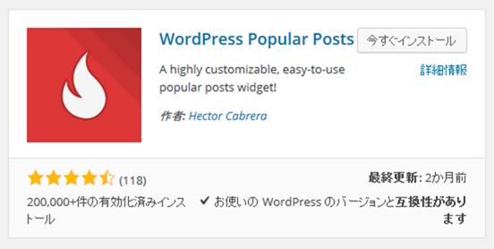 Wordpress管理画面でWordpress Popular Postsをインストール