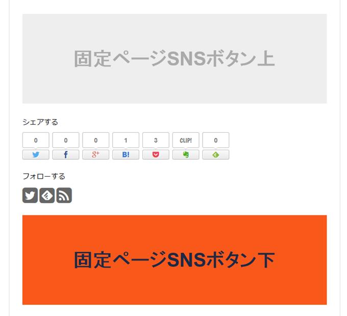 固定ページのSNSボタン上下ウィジェット