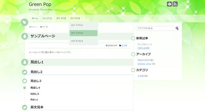 green-pop