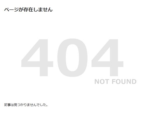 以前の404 NOT Foundページ